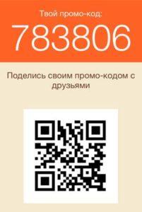 promokod 783806 201x300 - Социальный замок
