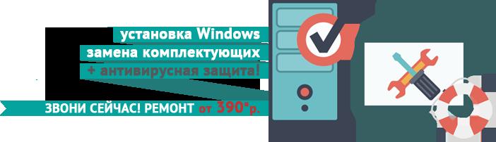 remont kompyuterov - Ремонт компьютеров