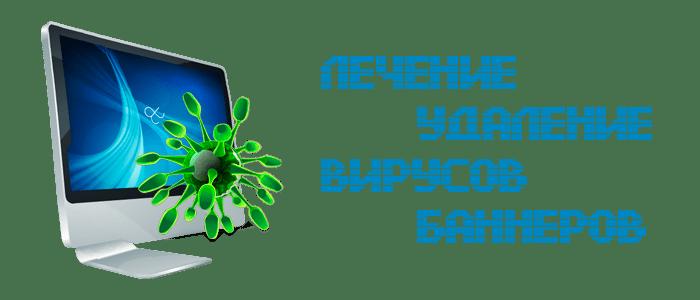 Лечение ПК от вирусов