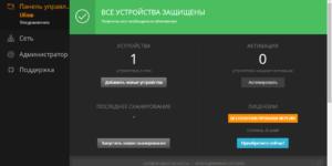 Avast Business 1 300x150 - НАДЕЖНЫЙ АНТИВИРУС «AVAST!»